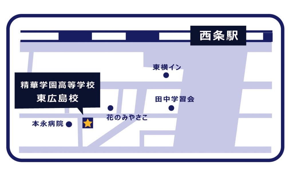 精華学園 東広島校 地図